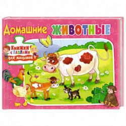 Книжки с пазлами для малышей.Домашние животные.