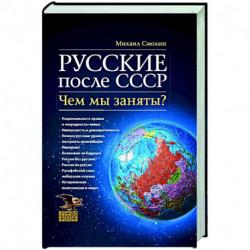 Русские после СССР. Чем мы заняты? НОВ