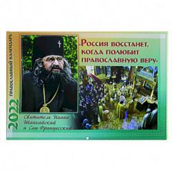 Россия восстанет, когда полюбит православную веру: Православный календарь на 2022 год.