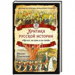 Критика русской истории. Ни бог, ни царь и ни герой