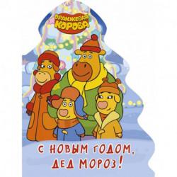 Оранжевая корова. С Новым годом, Дед Мороз!