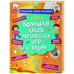 Большая книга логических игр и задач