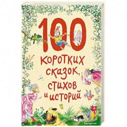 100 коротких сказок, стихов и историй