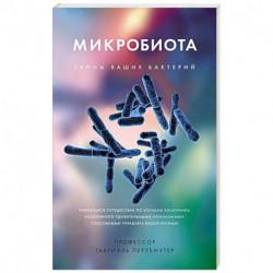 Микробиота.Тайны ваших бактерий