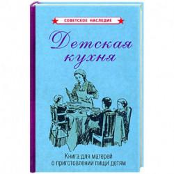 Детская кухня. Книга для матерей о приготовлении пищи детям (1955)