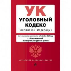 Уголовный кодекс Российской Федерации. Текст с изм. и доп. на 1 октября 2021 года (+ таблица изменений) (+ путеводитель