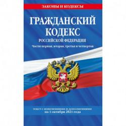 Гражданский кодекс Российской Федерации. Части первая, вторая, третья и четвертая: текст с изменениями и дополнениями