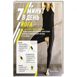 Йога.7 минут в день. Здоровье, тонус, энергия.
