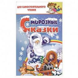 Морозные сказки