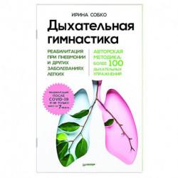Дыхательная гимнастика. Реабилитация при пневмонии и других заболеваниях легких