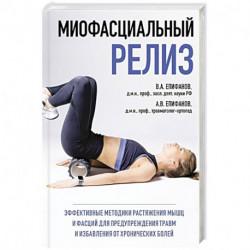 МИОФАСЦИАЛЬНЫЙ РЕЛИЗ. Эффективные методики растяжения мышц и фасций для предупреждения травм и избавления от
