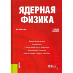 Ядерная физика. Учебное пособие
