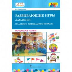 Развивающие игры для детей младш.дошкольн.возраста