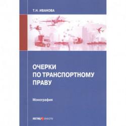 Очерки по транспортному праву: монография
