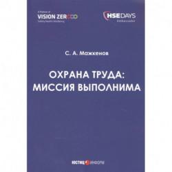 Охрана труда: миссия выполнима: сборник статей