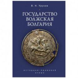 Государство Волжская Болгария