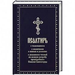 Псалтирь с толкованием,с молитвами о живых и усопших,с указанием чтений на всякую потребу