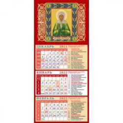Календарь квартальный на магните на 2022 год 'Святая блаженная Матрона Московская' (34207)