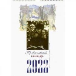 Календарь 'Драгоценные камни веры' перекидной на 2022 год