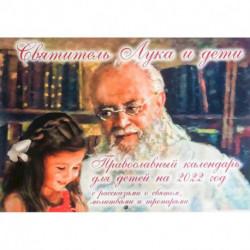 Святитель Лука и дети. Православный календарь для детей на 2022г. с рассказами о святом, молитвами и тропарями