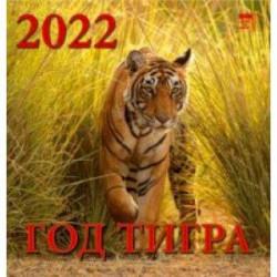 Календарь на 2022 год 'Год тигра' (30207)
