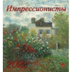 Календарь на 2022 год 'Импрессионисты' (45208)