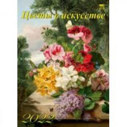 Календарь на 2022 год 'Цветы в искусстве' (11202)