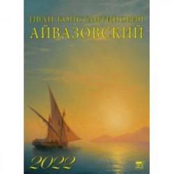 Календарь на 2022 год 'Иван Айвазовский' (11203)