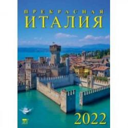 Календарь на 2022 год 'Прекрасная Италия' (11209)