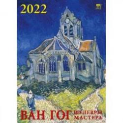 Календарь на 2022 год 'Ван Гог. Шедевры мастера' (11211)