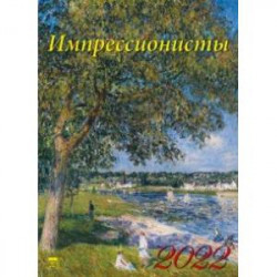 Календарь на 2022 год 'Импрессионисты' (11213)