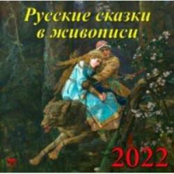 Календарь на 2022 год 'Русские сказки в живописи' (70203)