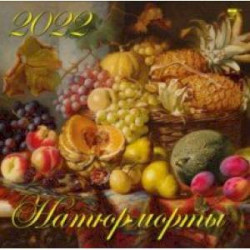 Календарь на 2022 год 'Натюрморты' (70225)