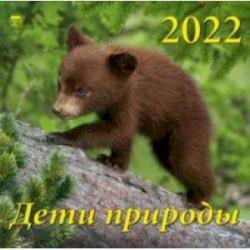 Календарь на 2022 год 'Дети природы' (70230)