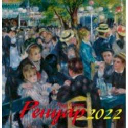 Календарь на 2022 год 'Пьер Огюст Ренуар' (17202)