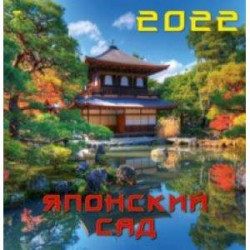 Календарь на 2022 год 'Японский сад' (17208)