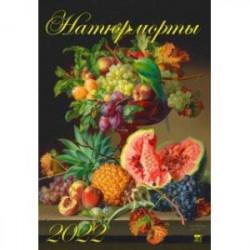Календарь на 2022 год, 'Натюрморты' (12216)