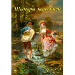 Календарь на 2022 год, 'Шедевры живописи' (12220)