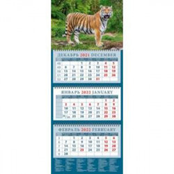 Календарь квартальный на 2022 год 'Год тигра. Могучий властелин джунглей' (14203)