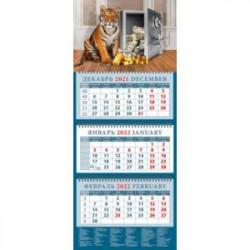 Календарь квартальный на 2022 год 'Год тигра. Пусть сбудутся мечты'
