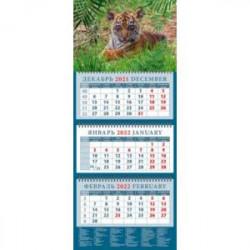 Календарь квартальный на 2022 год 'Год тигра. Будущий хозяин джунглей' (14220)