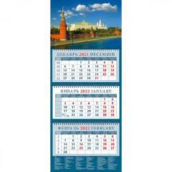 Календарь квартальный на 2022 год 'Вид на Кремлевскую набережную' (14224)