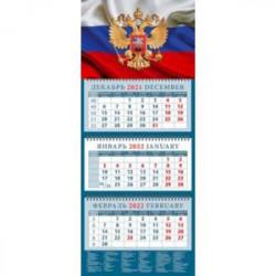 Календарь квартальный на 2022 год 'Государственный флаг с гербом' (14225)