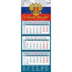 Календарь квартальный на 2022 год 'Славься, Россия!' (14226)