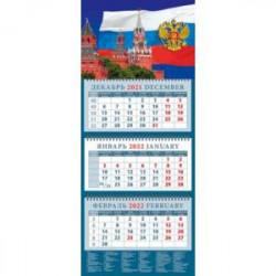 Календарь квартальный на 2022 год 'Кремль на фоне государственного флага' (14227)