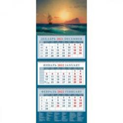 Календарь квартальный на 2022 год 'Закат над островом Искья. Иван Айвазовский' (14229)