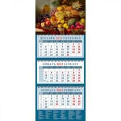 Календарь квартальный на 2022 год 'Натюрморт с фруктами на столе' (14230)