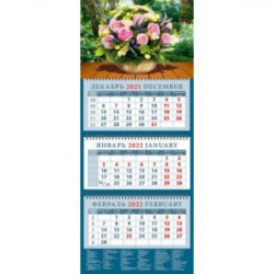 Календарь квартальный на 2022 год 'Корзина летних цветов в саду' (14232)