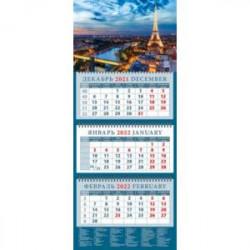 Календарь квартальный на 2022 год 'Ночной Париж' (14234)
