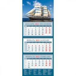 Календарь квартальный на 2022 год 'Парусник в открытом море' (14235)